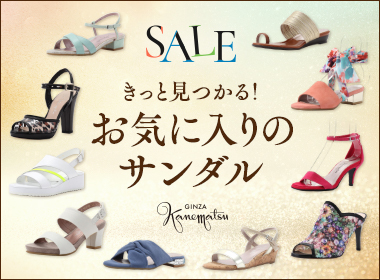[SALE] sandals to enjoy the summer heat GINZA Kanematsu Many! Please find your favorite one from abundant design and color ♪