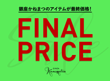 【SALE】 GINZA Kanematsu All sale items for the final price! Don't miss your last chance