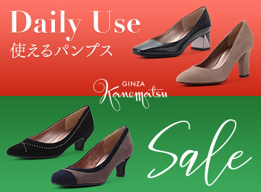 "[SALE] ""I want pumps that are easy to match!"" ""I want pumps that can be worn both for work and for private use!"" ... Such women check this GINZA Kanematsu item!"