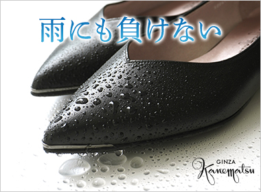 A pair of GINZA Kanematsu 's AQUA BELL series, where you can spend a new life together without losing the rain.