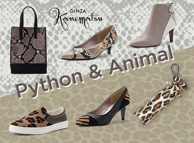 The python pattern and animal pattern, which are the hottest items this season, add an accent to your usual outfit.